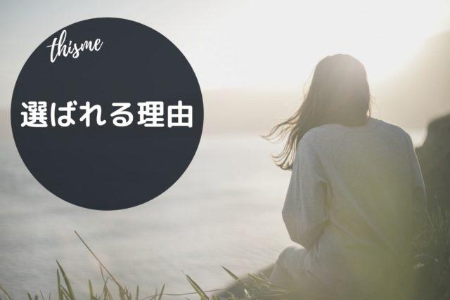 浦添マツエク